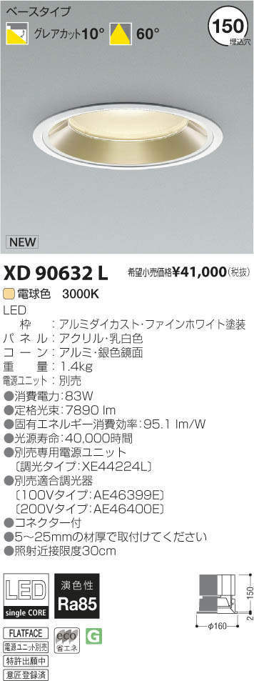 コイズミ照明 LEDダウンライトXD90632L(電源ユニット別売)