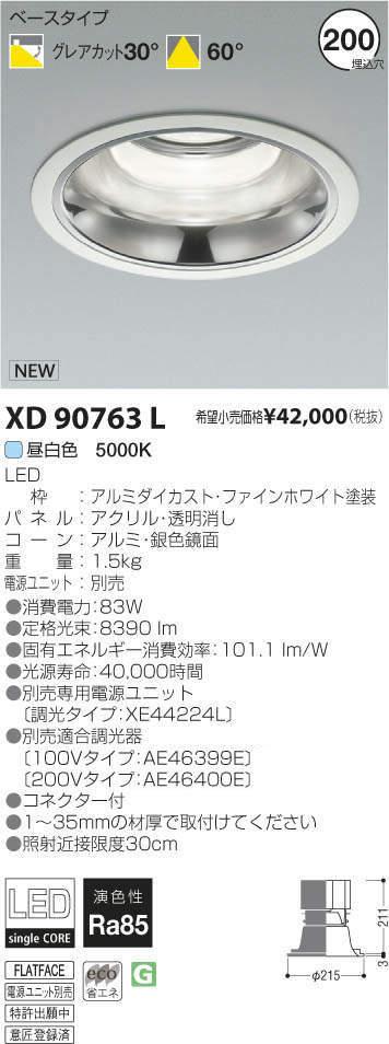 コイズミ照明 LEDダウンライトXD90763L
