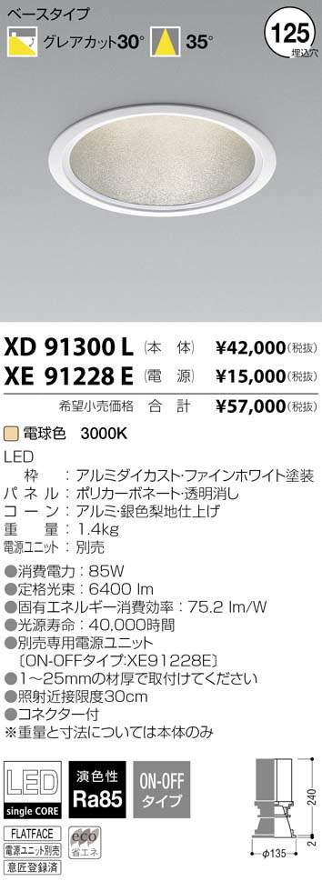 コイズミ照明 LEDハイパワーダウンライトXD91300L電源ユニット別売