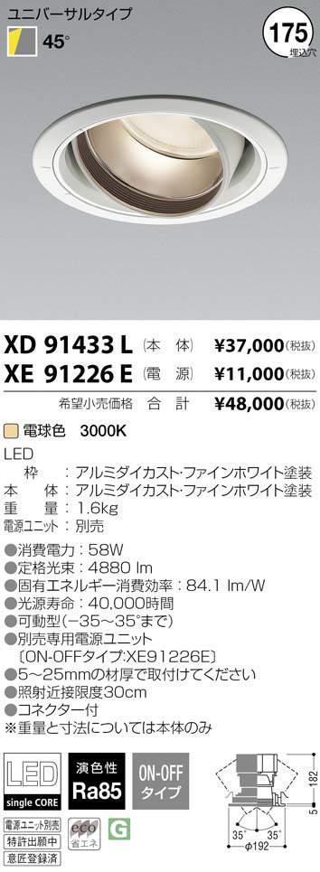 コイズミ照明 LEDハイパワーユニバーサルダウンライトXD91433L電源ユニット別売