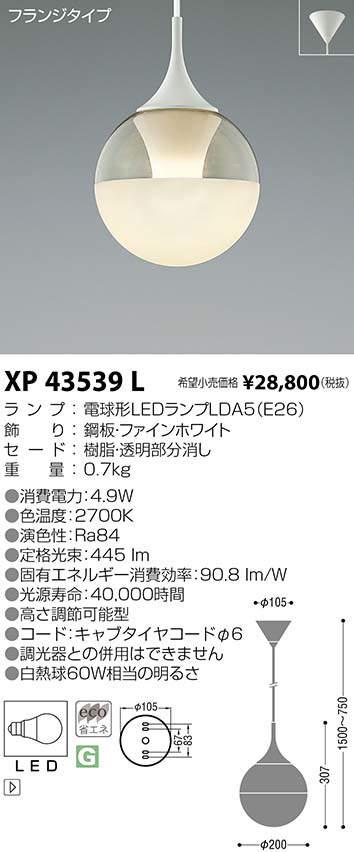 コイズミ照明 LEDペンダントXP43539L