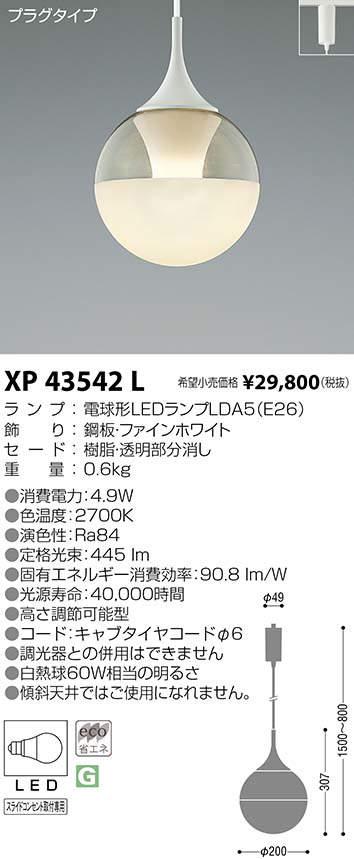 コイズミ照明 LEDダクトレール用ペンダントXP43542L