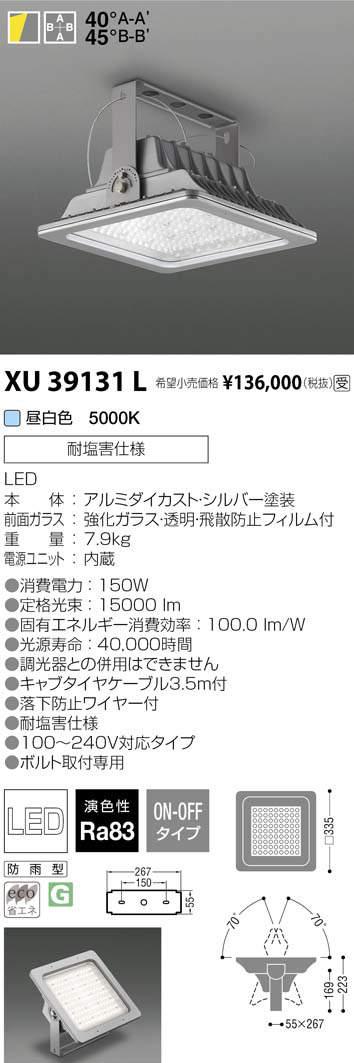 コイズミ照明 LED投光器(受注生産品)XU39131L
