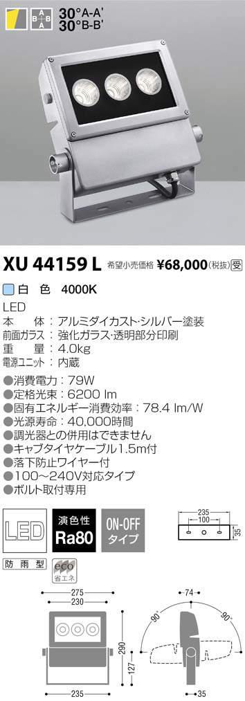 コイズミ照明 LEDアウトドアスポットライト(受注生産品)XU44159L