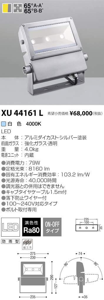 コイズミ照明 LEDアウトドアスポットライトXU44161L