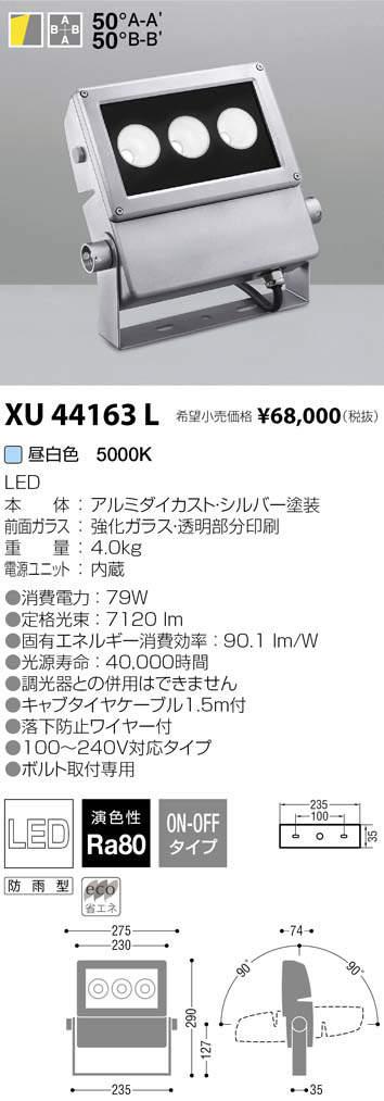 コイズミ照明 LEDアウトドアスポットライト(受注生産品)XU44163L