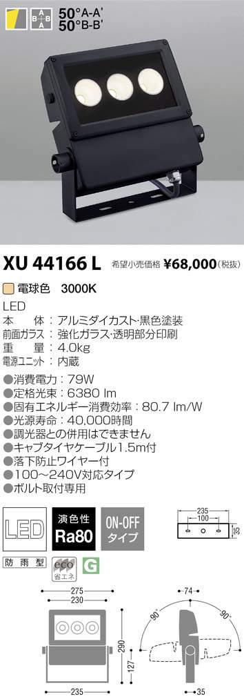 コイズミ照明 LEDアウトドアスポットライト(受注生産品)XU44166L