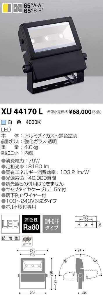 コイズミ照明 LEDアウトドアスポットライトXU44170L