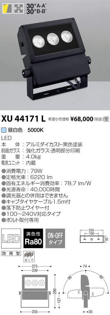 コイズミ照明 LEDアウトドアスポットライト(受注生産品)XU44171L