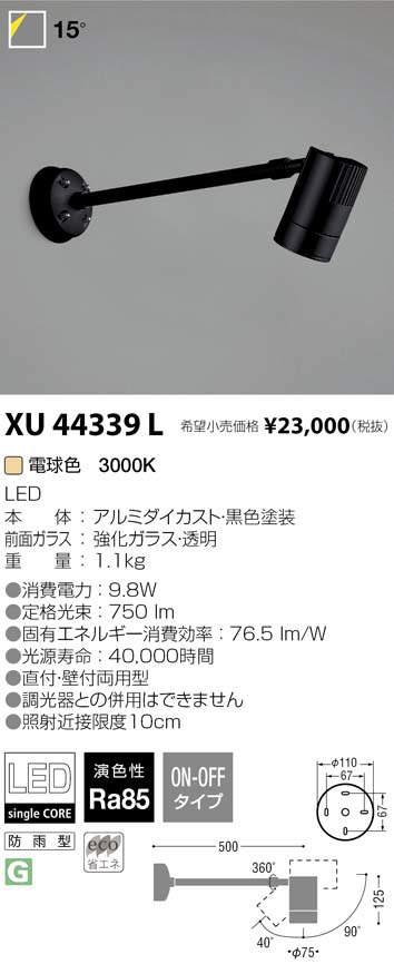 コイズミ照明 LEDアウトドアスポットライトXU44339L