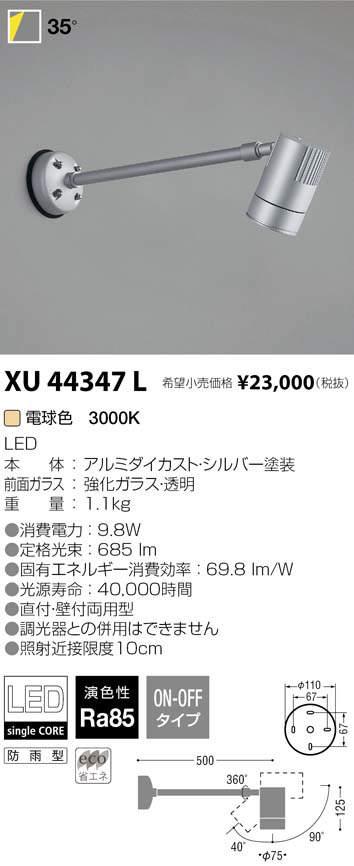 コイズミ照明 LEDアウトドアスポットライトXU44347L
