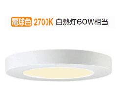 コイズミ照明 LED洋風小型シーリングAH45694L工事必要