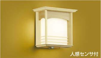 コイズミ照明 LEDアウトドアブラケットAU37697L