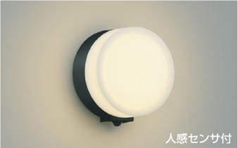 コイズミ照明 LEDアウトドアブラケットAU38132L