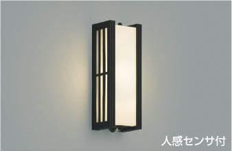 コイズミ照明 LEDアウトドアブラケットAU38389L