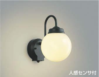 コイズミ照明 LEDアウトドアブラケットAU40251L