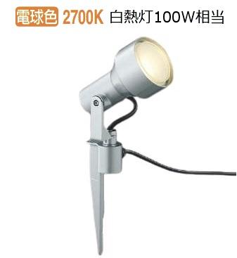 コイズミ照明 LED庭園灯 AU40629L