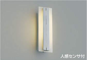 コイズミ照明 LEDセンサ付アウトドアブラケットAU42329L