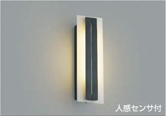コイズミ照明 LEDセンサ付アウトドアブラケットAU42330L