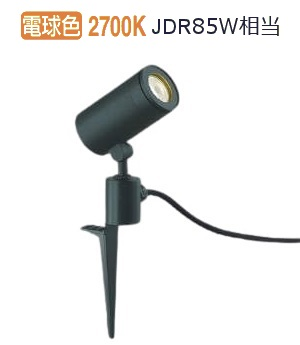 コイズミ照明 LEDスパイクライトAU43669L