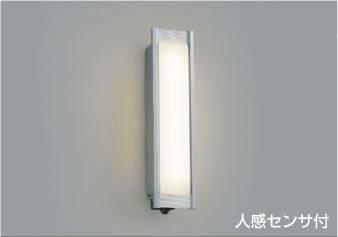 コイズミ照明 LED人感センサ付アウトドアブラケットAU45229L