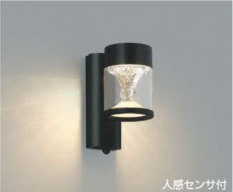 コイズミ照明 LED人感センサ付アウトドアブラケットAU45495L