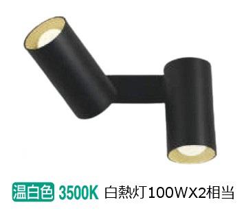 正規逆輸入品 永遠の定番 コイズミ照明LEDスポットブラケットAB51729工事必要