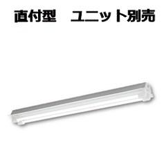 コイズミ照明 LED直付型ベースライト(ランプ別売)XH90236L受注生産品代引支払・時間指定・日祭配達及び返品交換不可