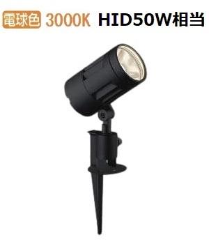 コイズミ照明 LED庭園灯XU44262L