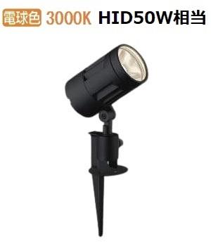コイズミ照明 LED庭園灯XU44263L