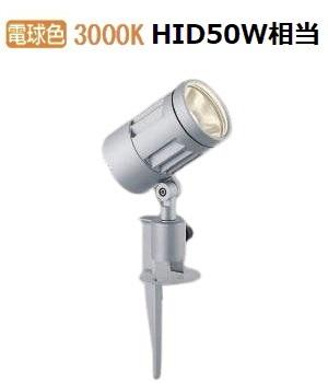 コイズミ照明 LED庭園灯XU44267L