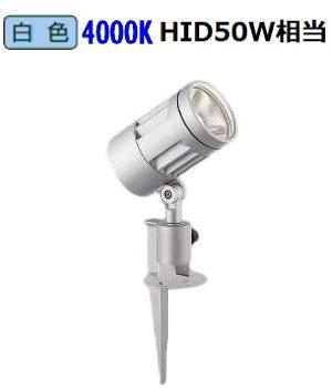 コイズミ照明 LED庭園灯XU44270L