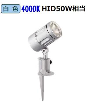コイズミ照明 LED庭園灯XU44271L