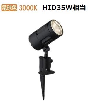 コイズミ照明 LED庭園灯XU44317L