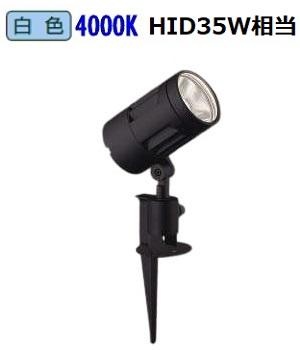 コイズミ照明 LED庭園灯XU44318L