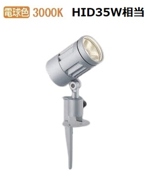 コイズミ照明 LED庭園灯XU44322L