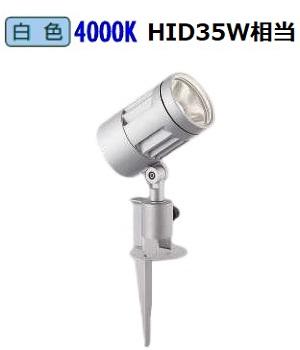 コイズミ照明 LED庭園灯XU44324L