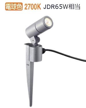 コイズミ照明 庭園灯XU48103L