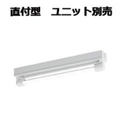 コイズミ照明 LED防雨防湿型直付型XU90241L(ランプ別売)