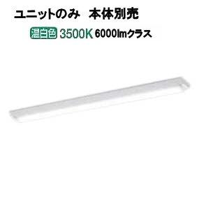 コイズミ照明 LEDユニット 温白色 本体別売AE49419L
