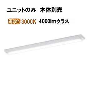 コイズミ照明 LEDユニット 電球色 本体別売AE49458L