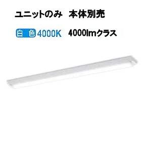 コイズミ照明 LEDユニット 白色 本体別売AE49460L