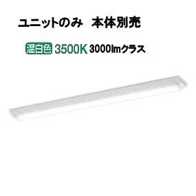 コイズミ照明 LEDユニット 温白色 本体別売AE49467L代引支払・時間指定・日祭配達及び返品交換不可