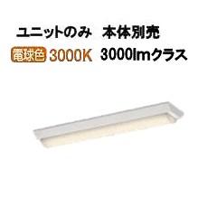 コイズミ照明 LEDユニット 電球色 本体別売AE49478L