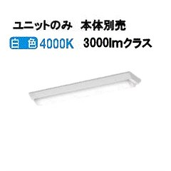コイズミ照明 LEDユニット 白色 本体別売AE49480L
