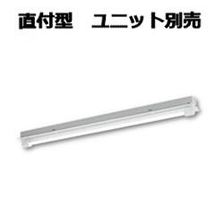 コイズミ照明 LED直付型ベースライト ランプ別売XH90237L受注生産品
