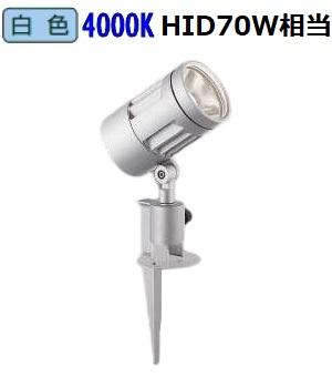 コイズミ照明 LED庭園灯XU49114L