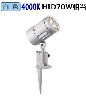 コイズミ照明 LED庭園灯XU49115L