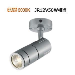 コイズミ照明 LEDアウトドアスポットXU49171L
