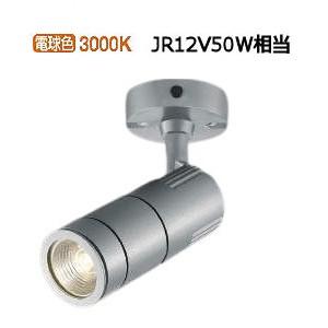 コイズミ照明 LEDアウトドアスポットXU49173L